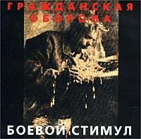 Grazhdanskaya oborona Boevoj stimul