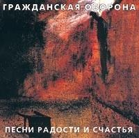 Grazhdanskaya oborona Pesni radosti i schastya