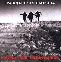 Grazhdanskaya oborona Russkoe pole eksperimentov