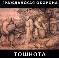 Grazhdanskaya oborona Toshnota