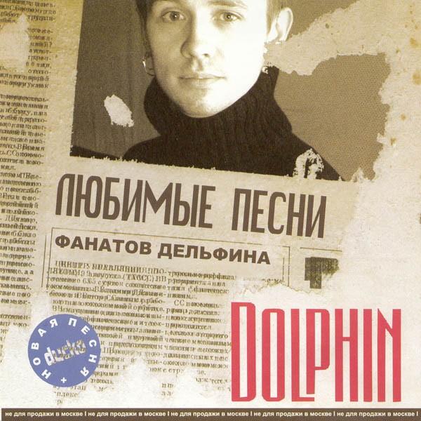 Dolphin Lyubimye Pesni Fanatov Delfina