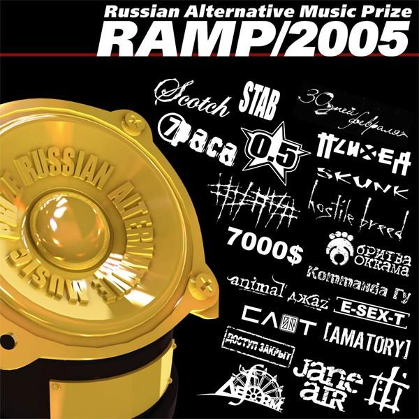CD Russian Alternative Music Prize 2005