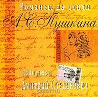 Dmitrij Stepanovich Romansy na stikhi A.S. Pushkina