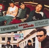Tarakany! & Scream Of The Presidents Davai, Davaj!