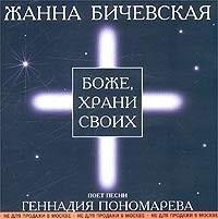 Zhanna Bichevskaya Bozhe, hrani svoih