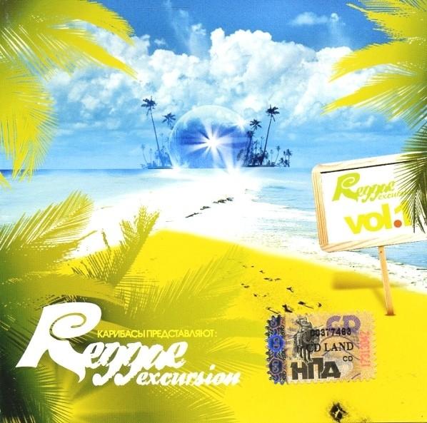Karibasy Karibasy predstavlyayut: Reggae Excursion