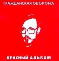 Grazhdanskaya oborona Krasnyj albom