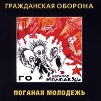 Grazhdanskaya oborona Poganaya molodezh