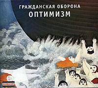 Grazhdanskaya oborona Optimizm (+Bonus Tracks)
