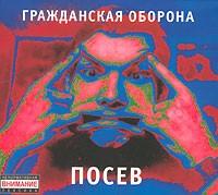 Grazhdanskaya oborona Posev