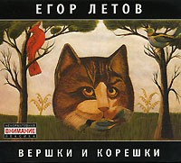 Egor Letov Vershki i koreshki