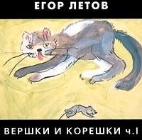 Egor Letov Vershki i koreshki Chast 1
