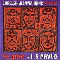 Zapreshzennye barabanshziki Arhiv CHe Dans + 1,5 Pavlo
