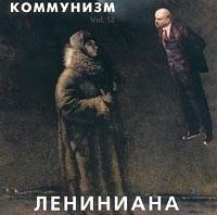Kommunizm Leniniana