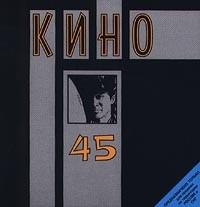 Kino Kino - 45
