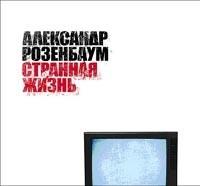 Aleksandr Rozenbaum Strannaya zhizn
