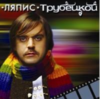 Lyapis Trubetskoy Muzhchiny ne plachut