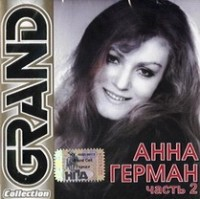 Anna German Grand Collection. Chast 2