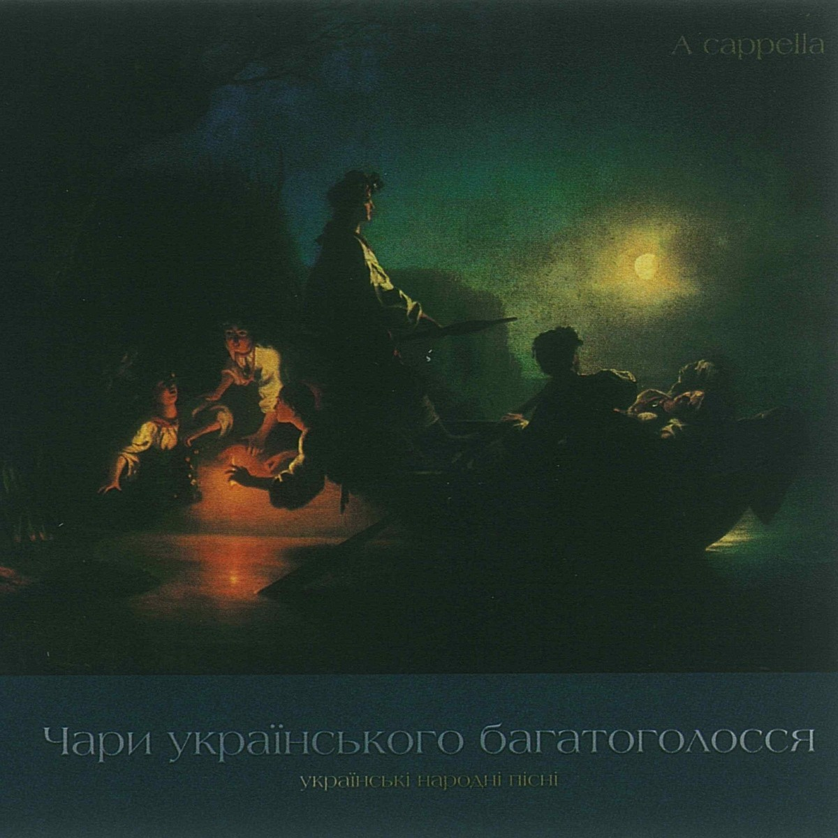 CD Chary ukrajins'koho bahatoholossja. Ukrainian folk songs. A cappella. Golden Collection. Charms of Ukrainian Polyphony