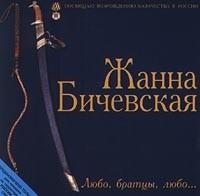 Zhanna Bichevskaya Lyubo, bratcy, lyubo