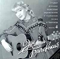 Zhanna Bichevskaya Starye russkie narodnye derevenskie i gorodskie pesni i ballady Part 4