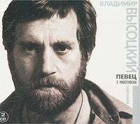 Vladimir Vysotsky Pevets u mikrofona. Izbrannoe (2 CD)