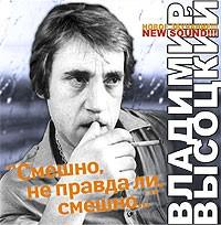 Vladimir Vysotsky Smeshno, ne pravda li...
