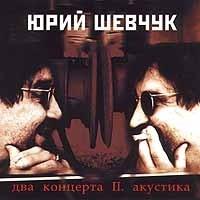 Yuriy Shevchuk Dva koncerta II Akustika