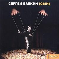 Sergey Babkin Syn