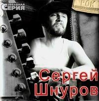 Sergey Shnurov Zvezdnaya seriya