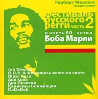 CD Festival russkogo reggi. V chest 60-letiya Boba Marli. Chast 2