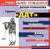 CD Den rozhdeniya Dyushi Romanova. Kontsert v DK im. Lensoveta. Disk 2