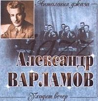 Aleksandr Varlamov Antologiya Dzhaza Uhodit Vecher