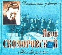 Yakov Skomorovskij Antologiya Dzhaza Tolko dlya Vas