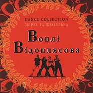 Vopli Vidopliassova Dance Collection