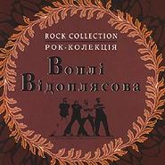 Vopli Vidopliassova RockCollection