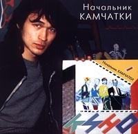 Kino Nachalnik Kamchatki