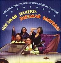 Ansambl cyganskoj muzyki Lyali Pahomovoy Poezzhaj nalevo - poezzhaj napravo!
