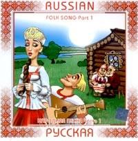 CD Russian Folk Song. Part 1