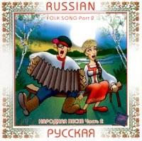 CD Russian Folk Song. Part 2