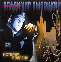 Vladimir Vysotsky Istoriya bolezni