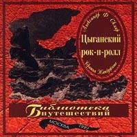 Aleksandr F.Sklyar Tsyganskij rok-n-roll