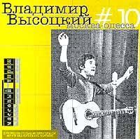 Vladimir Vysotsky No 10. Moskva - Odessa
