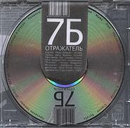 7B Otrazhatel