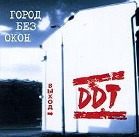 DDT Gorod Bez Okon: Vyhod