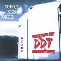 DDT Gorod bez okon: Vhod