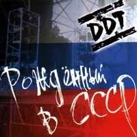 DDT Rozhdennyj v SSSR