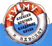 Aleksej Kortnev, Vladimir Kachan Mumu i advokat