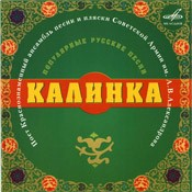 Alexandrov Song And Dance Enseble of the Soviet Army Kalinka. Popular russian Songs