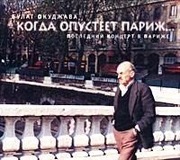 Bulat Okudzhava Kogda opusteet Parizh Poslednij koncert v Parizhe